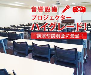 本町・大雅ビル 第1会議室(音響HG)メイン画像