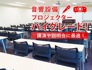 本町・大雅ビル第1会議室