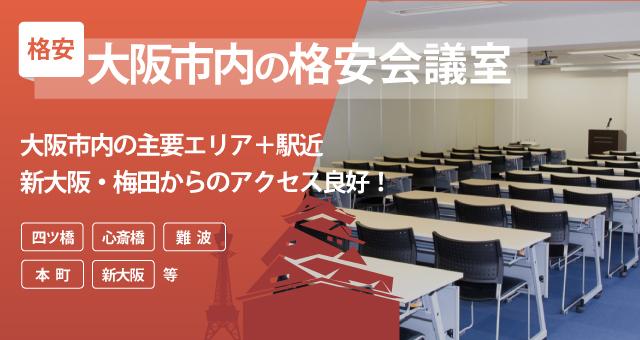 大阪市内の格安会議室
