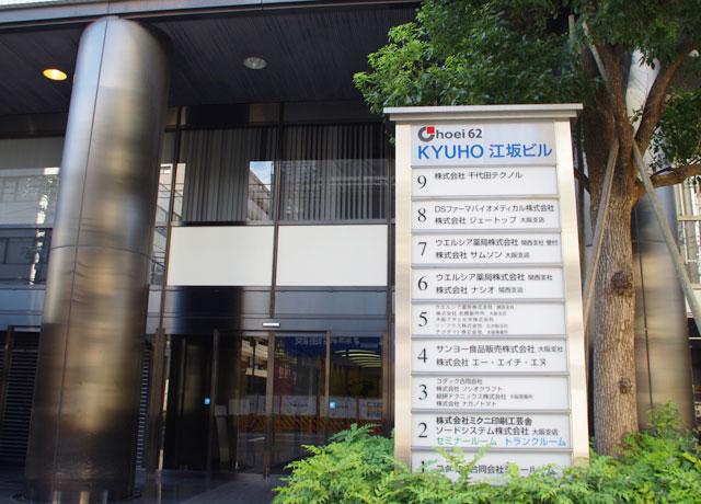 新大阪・キューホー江坂ビル 2F